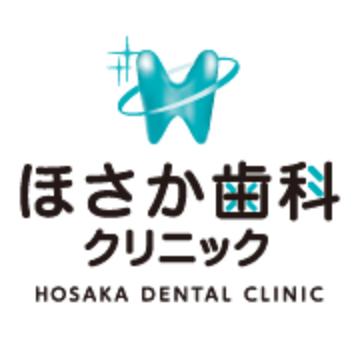 ほさか歯科クリニック